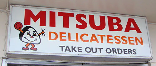 Teh sign above the door at Mitsuba Delicatessen